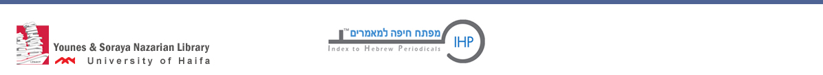Index to Hebrew Periodicals